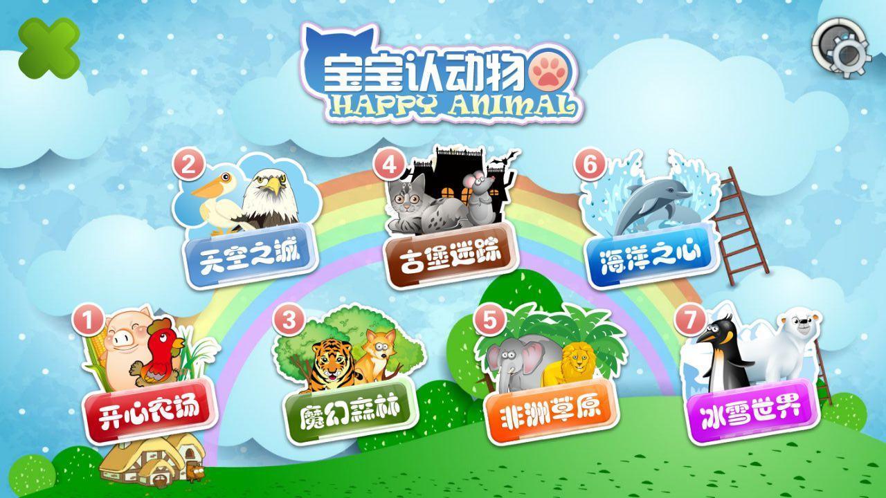 《宝宝乐园-动物篇》是一款专为婴幼儿宝宝设计的看图