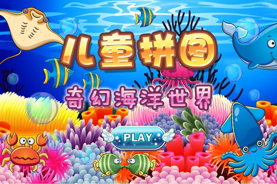 最有趣的奇幻海底世界等你来探索。 这是一款特别为(2-12岁)年龄段的宝宝设计的拼图游戏, 它不仅能让您的孩子获得玩拼图游戏的趣味, 更能提高您孩子对大自然中事物的认知能力以及促进您孩子大脑的形象早教颜色形状思维能力! 本宝宝拼图游戏是以大海中的各种风景和奇特的动物园为主题乐园的三角形圆形卡片闪卡写字识字唐诗诗词童谣动画片图书图片贴纸语文亲子数字字母形状启蒙拼图游戏故事。让幼儿园宝宝巴士在益智游戏中学习各种动物英语,眼、手、脑也一起得到锻炼,培养小朋友的综合能力。 【基本信息】 作者:张勇 更新时间:20