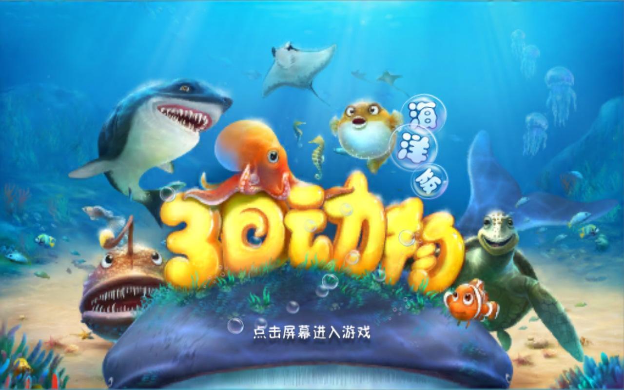 浩瀚的海洋下面,藏着哪些生物呢?蓝鲸、鲨... 浩瀚的海洋下面,藏着哪些生物呢?蓝鲸、鲨鱼、海龟、海豚海底世界的生物远比我们想象中的要丰富,这款《3D动物海洋版》应用沿袭了陆地版的设计风格,面向10岁以下的儿童精心设计开发,把孩子带进色彩斑斓的海底世界!这里有色彩斑斓的小丑鱼,通体雪白的白鲸、水中飞行器蝠鲼、海中除草机海牛等30多种典型的海洋动物! 每个动物都匹配了详细的介绍资料,包括中英文名称、生活区域、饮食习惯、形态特征等,而且全3D建模,所有的场景和道具都用立体的方式呈现,形象更加逼真,让