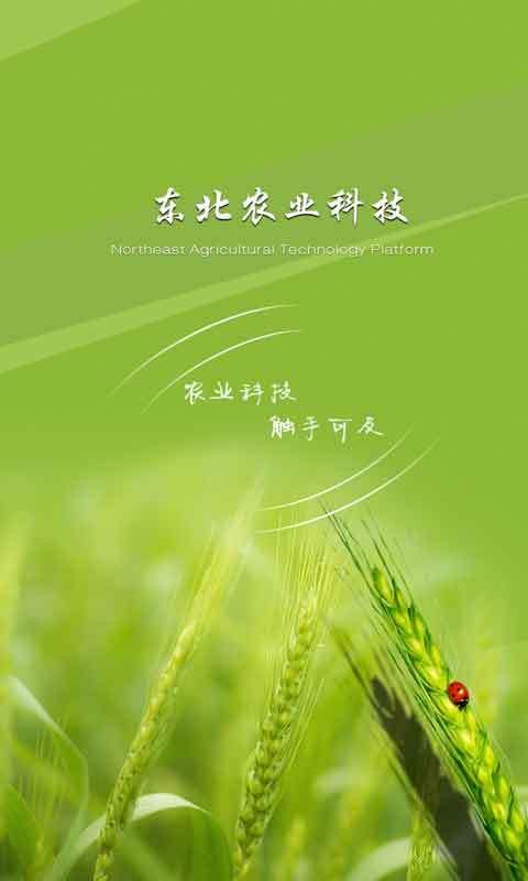 农业海报背景竖版