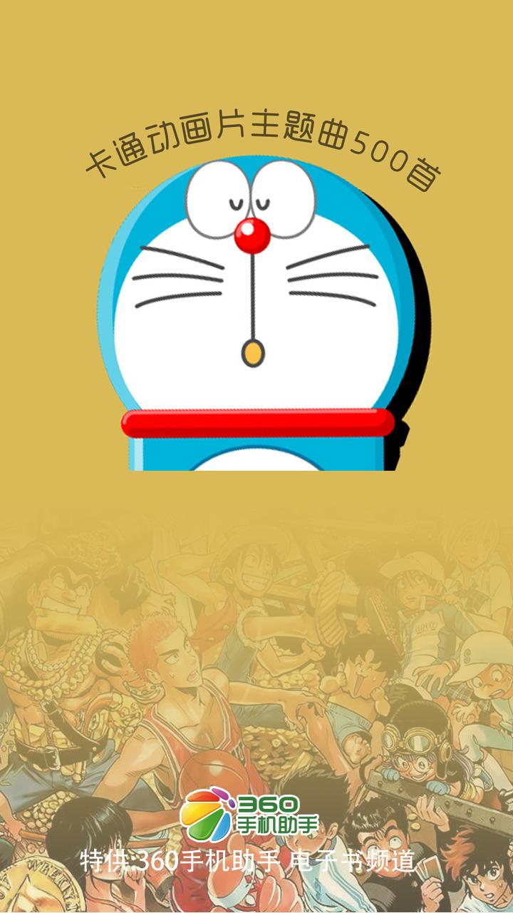 机器猫主题曲