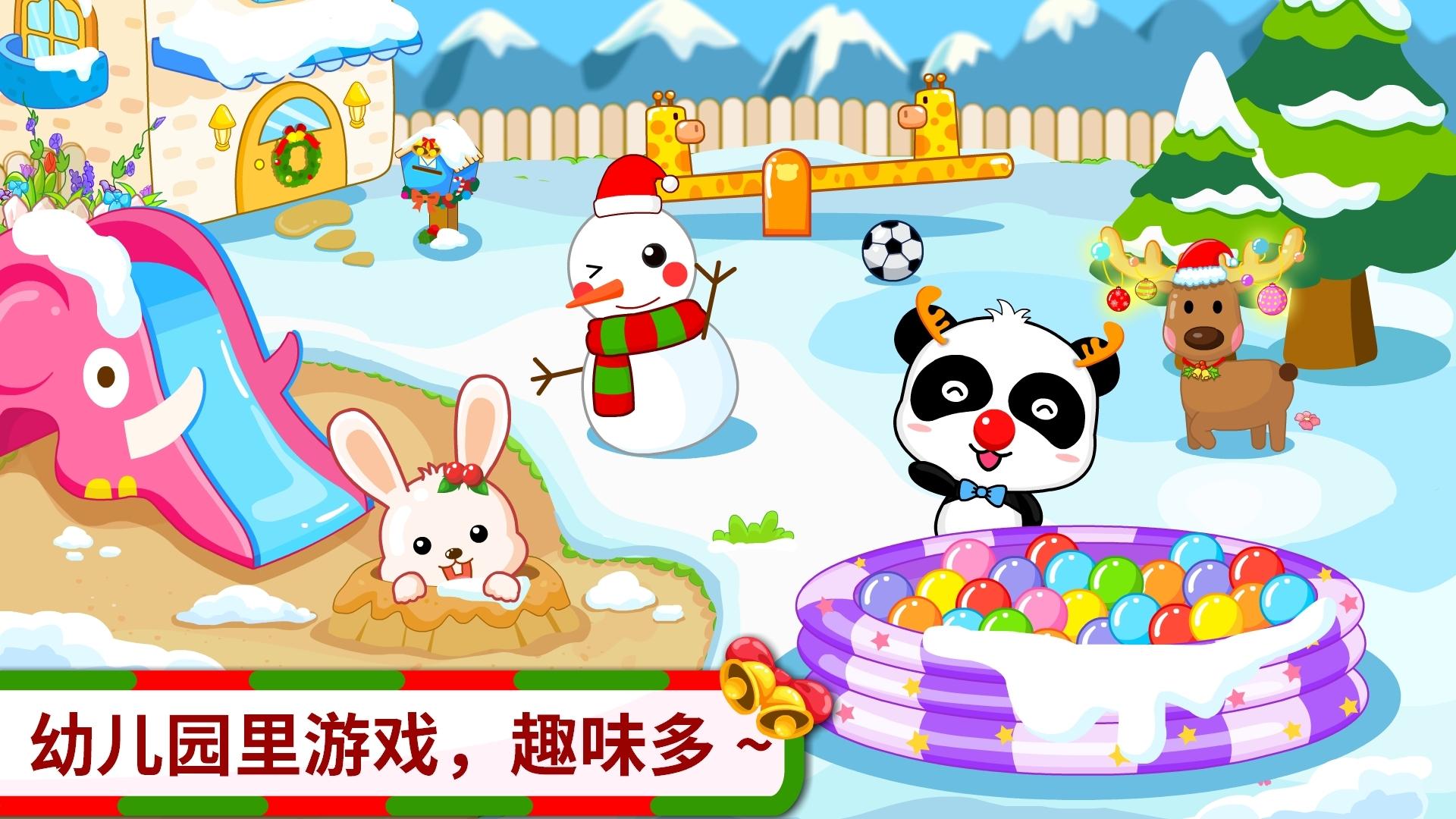 宝宝幼儿园免费下载-手机宝宝幼儿园安卓版下载-卓易