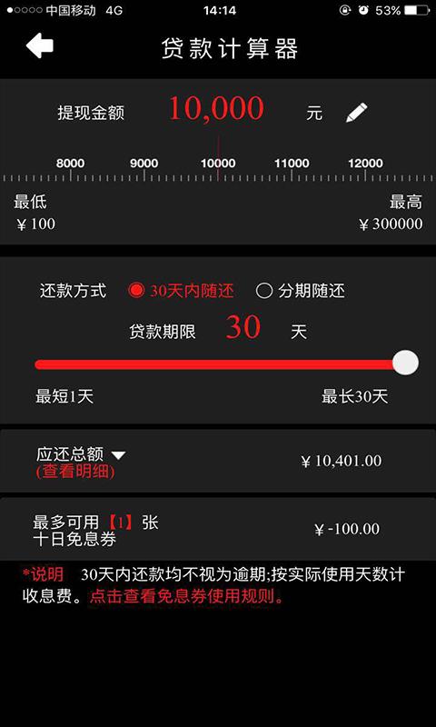 飞贷免费下载-手机飞贷安卓版下载-卓易市场