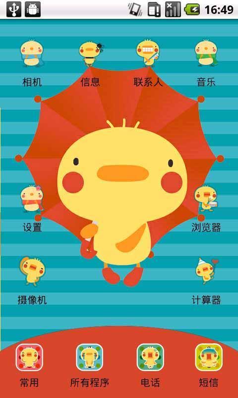 yoo桌面主题-可爱小黄鸭免费下载-手机yoo桌面主题-小