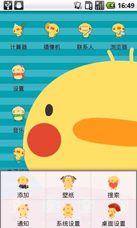 yoo桌面主题-可爱小黄鸭免费下载-手机yoo桌面主题